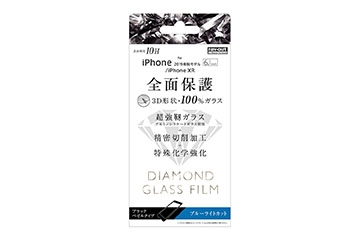 【Apple iPhone 11/XR】ダイヤモンド ガラスフィルム 3D 10H アルミノシリケート 全面保護 ブルーライトカット /ブラック
