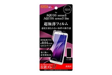 【AQUOS sense3/sense3 lite】フィルム 指紋防止 薄型 高光沢