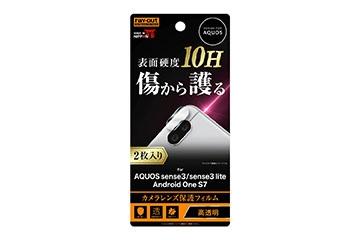 【AQUOS sense3/sense3 lite/sense3 basic/Android One S7】フィルム 10H カメラレンズ 2枚入り