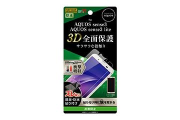 【AQUOS sense3/sense3 lite】フィルム TPU 反射防止 フルカバー 衝撃吸収