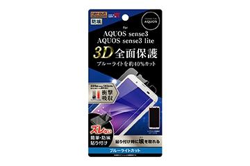【AQUOS sense3/sense3 lite】フィルム TPU 光沢 フルカバー 衝撃吸収 ブルーライトカット