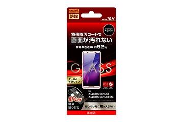 【AQUOS sense3/sense3 lite】ガラスフィルム 防埃 10H 光沢 ソーダガラス