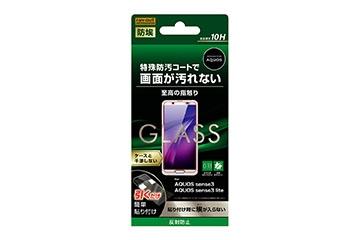 【AQUOS sense3/sense3 lite】ガラスフィルム 防埃 10H 反射防止 ソーダガラス