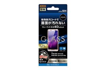 【AQUOS sense3/sense3 lite】ガラスフィルム 防埃 10H ブルーライトカット ソーダガラス