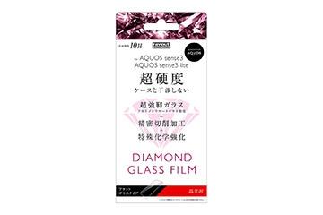 【AQUOS sense3/sense3 lite】ダイヤモンドガラスフィルム 10H アルミノシリケート 光沢