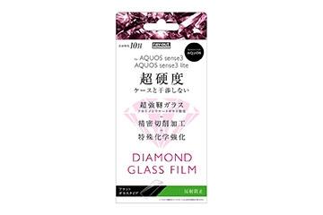 【AQUOS sense3/sense3 lite】ダイヤモンド ガラスフィルム 10H アルミノシリケート 反射防止