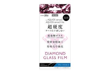 【AQUOS sense3/sense3 lite】ダイヤモンド ガラスフィルム 10H アルミノシリケート ブルーライトカット