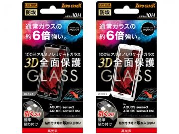 【AQUOS sense3/sense3 lite】ガラスフィルム 防埃 3D 10H アルミノシリケート 全面保護 光沢
