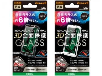 【AQUOS sense3/sense3 lite】ガラスフィルム 防埃 3D 10H アルミノシリケート 全面保護 反射防止