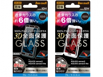 【AQUOS sense3/sense3 lite】ガラスフィルム 防埃 3D 10H アルミノシリケート 全面保護 ブルーライトカット