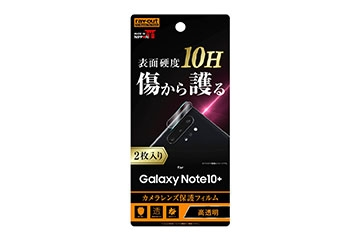 【Galaxy Note10+】フィルム 10H カメラレンズ 2枚入り