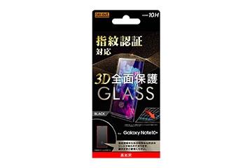 【Galaxy Note10+】ガラスフィルム 3D 10H 指紋認証対応 全面保護 光沢 /ブラック