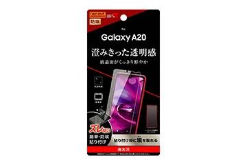 【Galaxy A20】フィルム 指紋防止 光沢