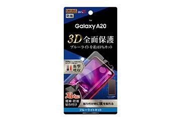 【Galaxy A20】フィルム TPU 光沢 フルカバー 衝撃吸収 ブルーライトカット