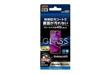 【Galaxy A20】ガラスフィルム 防埃 10H ブルーライトカット ソーダガラス