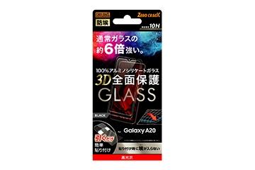 【Galaxy A20】ガラスフィルム 防埃 3D 10H アルミノシリケート 全面保護 光沢 /ブラック