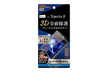 【Xperia 8】フィルム TPU 光沢 フルカバー 衝撃吸収 ブルーライトカット