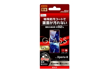 【Xperia 8】ガラスフィルム 防埃 10H 光沢 ソーダガラス