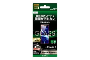 【Xperia 8】ガラスフィルム 防埃 10H 反射防止 ソーダガラス