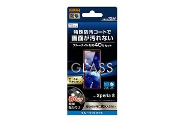 【Xperia 8 Lite/Xperia 8】ガラスフィルム 防埃 10H ブルーライトカット ソーダガラス