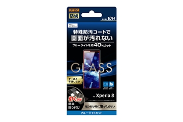 【Xperia 8】ガラスフィルム 防埃 10H ブルーライトカット ソーダガラス