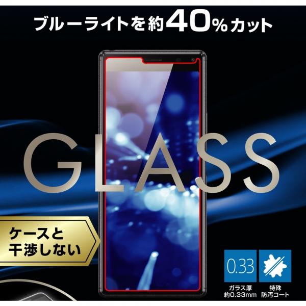 【Xperia 8】ガラスフィルム 防埃 10H ブルーライトカット ソーダ ...