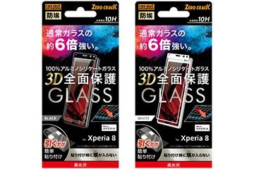 【Xperia 8】ガラスフィルム 防埃 3D 10H アルミノシリケート 全面保護 光沢