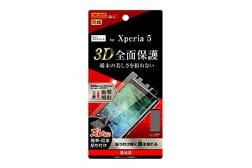 【Xperia 5】フィルム TPU 光沢 フルカバー 衝撃吸収
