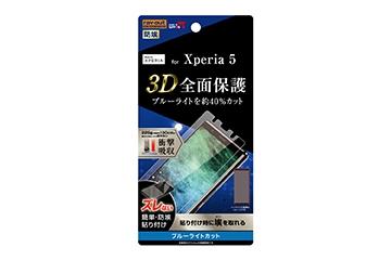 【Xperia 5】フィルム TPU 光沢 フルカバー 衝撃吸収 ブルーライトカット