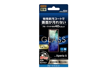 【Xperia 5】ガラスフィルム 防埃 10H ブルーライトカット ソーダガラス
