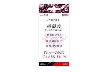 【Xperia 5】ダイヤモンドガラスフィルム 10H アルミノシリケート 光沢