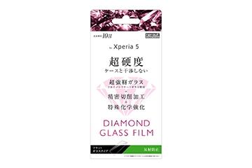 【Xperia 5】ダイヤモンド ガラスフィルム 10H アルミノシリケート 反射防止
