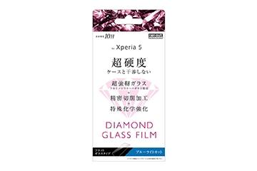 【Xperia 5】ダイヤモンド ガラスフィルム 10H アルミノシリケート ブルーライトカット