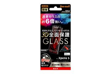 【Xperia 5】ガラスフィルム 防埃 3D 10H アルミノシリケート 全面保護 光沢 /ブラック