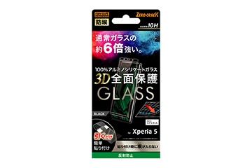 【Xperia 5】ガラスフィルム 防埃 3D 10H アルミノシリケート 全面保護 反射防止 /ブラック