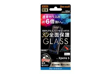 【Xperia 5】ガラスフィルム 防埃 3D 10H アルミノシリケート 全面保護 ブルーライトカット /ブラック