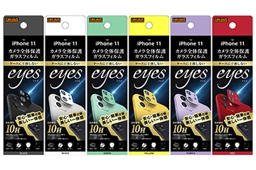 【Apple iPhone 11】ガラスフィルム カメラ 10H eyes