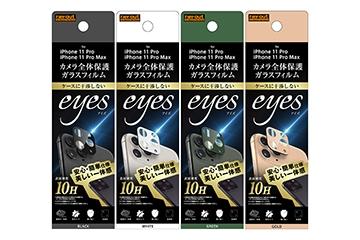 【Apple iPhone 11 Pro/11 Pro Max】ガラスフィルム カメラ 10H eyes