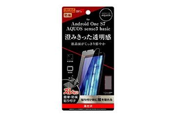 【AQUOS sense3 basic/Android One S7】フィルム 指紋防止 光沢