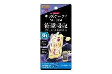 【キッズケータイ SH-03M】フィルム 5H 衝撃吸収 ブルーライトカット アクリルコート 高光沢