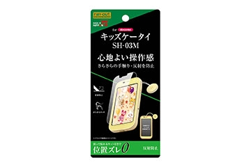 【キッズケータイ SH-03M】フィルム 指紋 反射防止