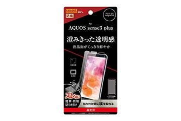 【AQUOS sense3 plus】フィルム 指紋防止 光沢