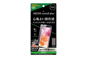 【AQUOS sense3 plus】フィルム 指紋 反射防止