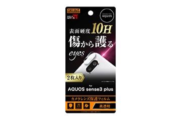 【AQUOS sense3 plus】フィルム 10H カメラレンズ 2枚入り