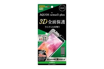 【AQUOS sense3 plus】フィルム TPU 反射防止 フルカバー 衝撃吸収
