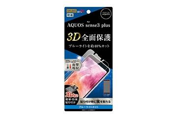 【AQUOS sense3 plus】フィルム TPU 光沢 フルカバー 衝撃吸収 ブルーライトカット
