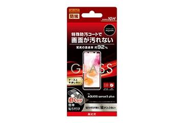 【AQUOS sense3 plus】ガラスフィルム 防埃 10H 光沢 ソーダガラス
