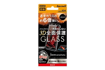 【AQUOS sense3 plus】ガラスフィルム 防埃 3D 10H アルミノシリケート 全面保護 光沢  ソフトフレーム/ブラック