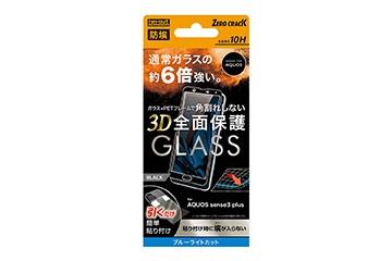 【AQUOS sense3 plus】ガラスフィルム 防埃 3D 10H アルミノシリケート 全面保護 ブルーライトカット ソフトフレーム/ブラック