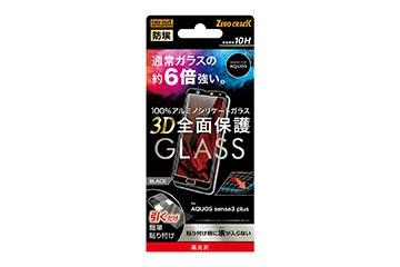 【AQUOS sense3 plus】ガラスフィルム 防埃 3D 10H アルミノシリケート 全面保護 光沢 /ブラック